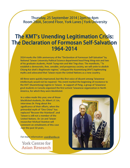 The KMT's Unending Legitimation Crisis - The Declaration of Formosan Self-Salvation 1964-2014 @ Room 280A, Second Floor, York Lanes | Toronto | Ontario | Canada